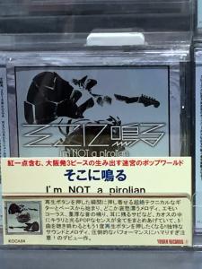 sokoninaru_CD