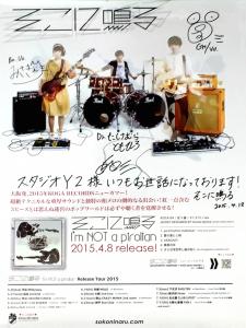 sokoninaru_poster_00412