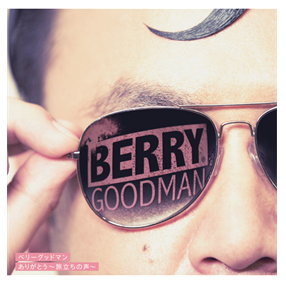 BERRY_GOODMAN_ARIGATOU