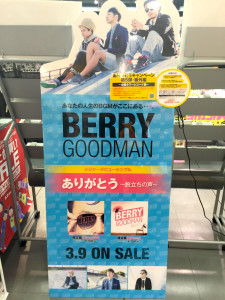 BERRY_GOODMAN_POP02