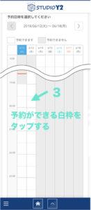 Web予約ガイド画像.004