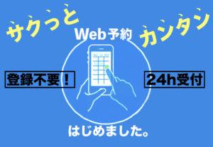Web予約icon